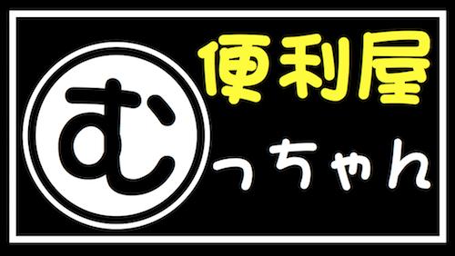 『便利屋むっちゃん』